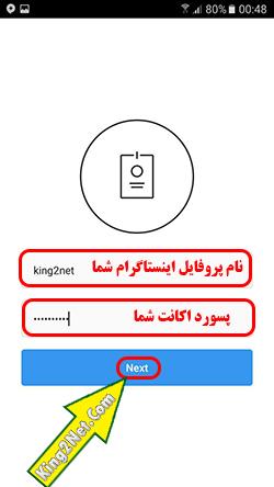 ساخت اکانت اینستاگرام بدون ایمیل و شماره تلفن