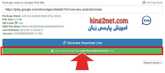 download direck link from google play