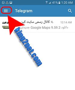 پیام جوین شدن مخاطب ها به تلگرام