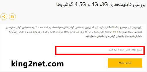 اموزش فعال سازی اینترنت 4.5G همراه اول