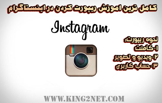 report instagram