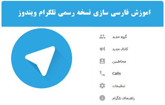 فارسی سازی تلگرام