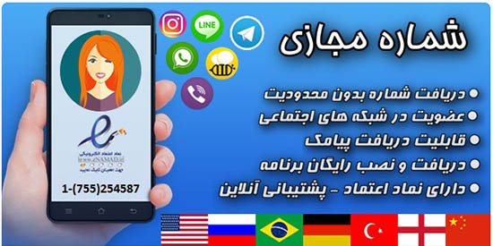 شماره مجازی ایران
